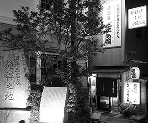 下呂温泉の居酒屋「金扇」公式HP